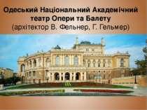 Одеський Національний Академічний театр Опери та Балету (архітектор В. Фельне...