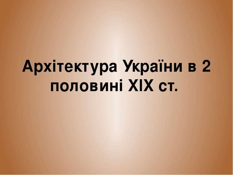 Архітектура України в 2 половині XIX ст.