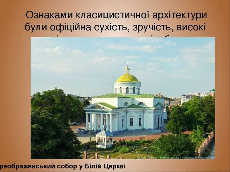 Ознаками класицистичної архітектури були офіційна сухість, зручість, високі с...