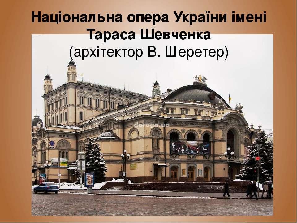 Національна опера України імені Тараса Шевченка (архітектор В. Шеретер)