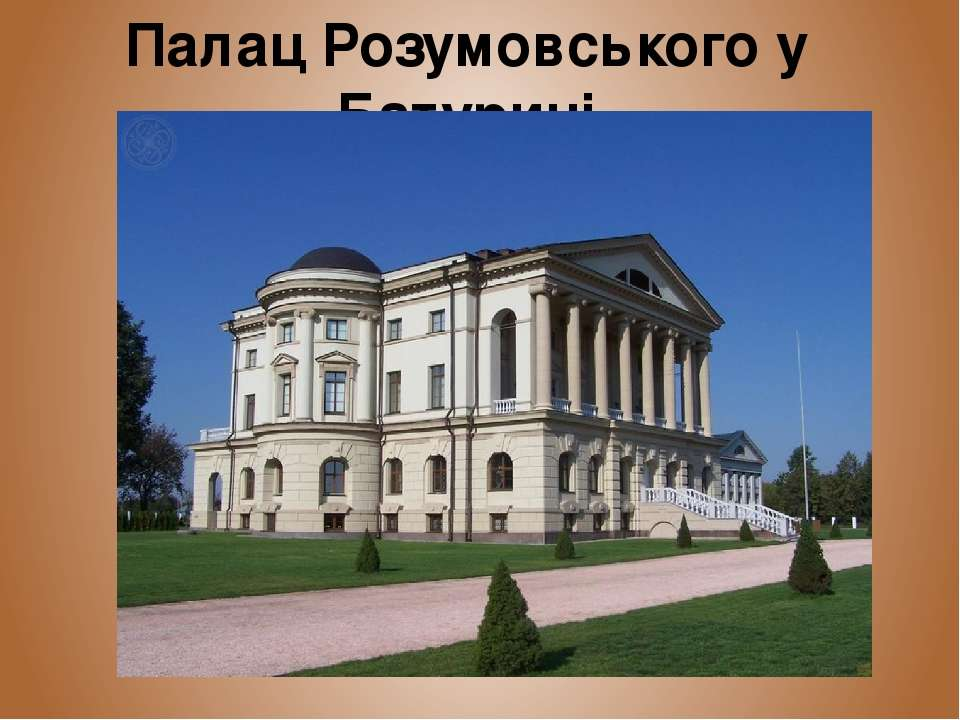 Палац Розумовського у Батурині