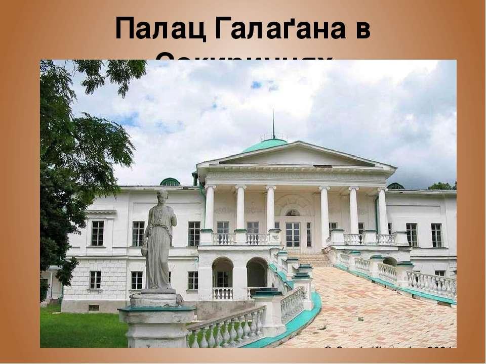 Палац Галаґана в Сокиринцях