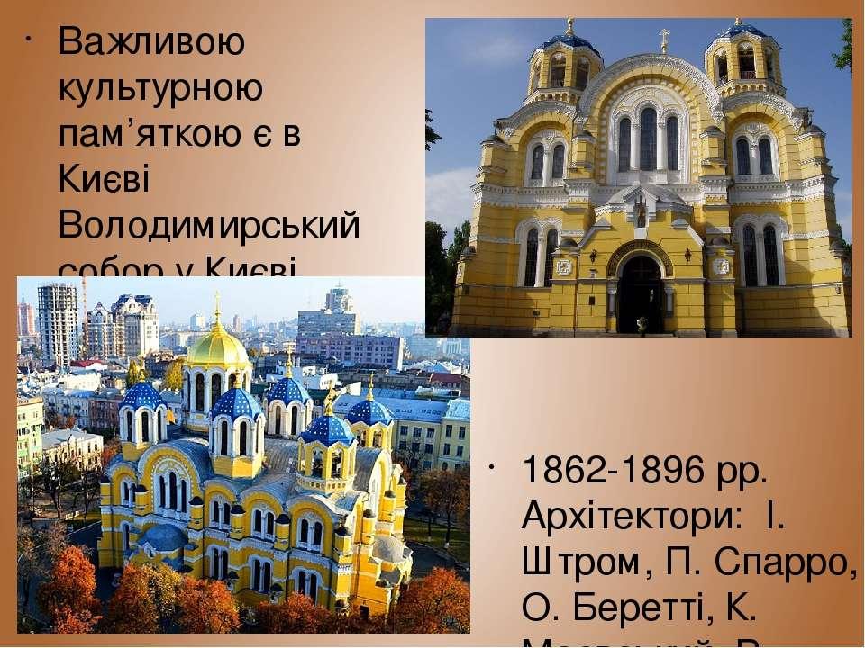 Важливою культурною пам'яткою є в Києві Володимирський собор у Києві 1862-189...