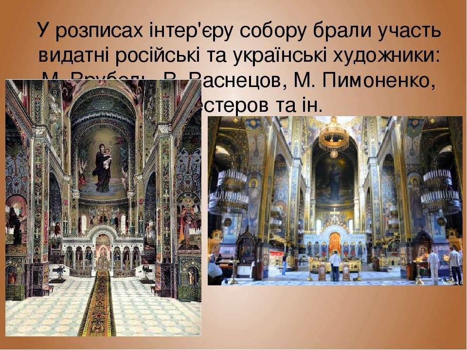 У розписах інтер'єру собору брали участь видатні російські та українські худо...