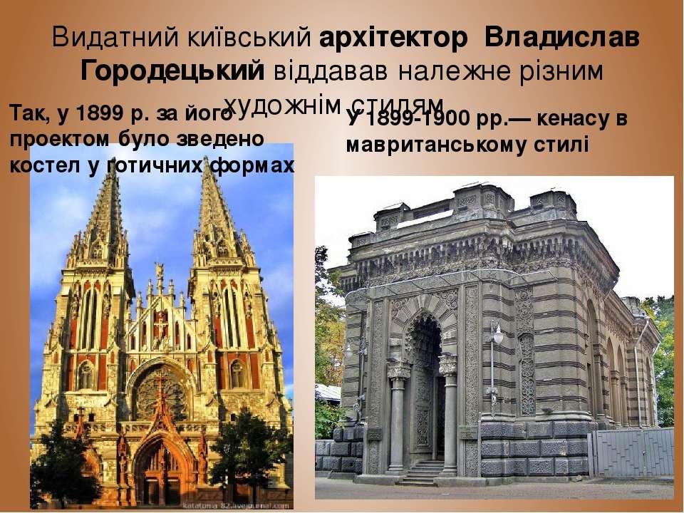 Видатний київський архітектор Владислав Городецький віддавав належне різним х...