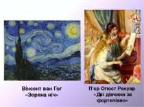 Вінсент ван Гог «Зоряна ніч» П'єр Огюст Ренуар «Дві дівчини за фортепіано»