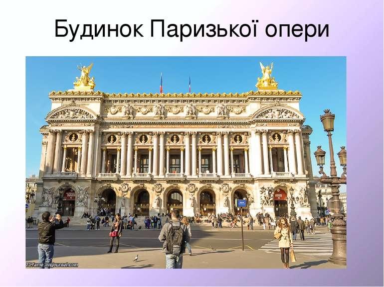 Будинок Паризької опери