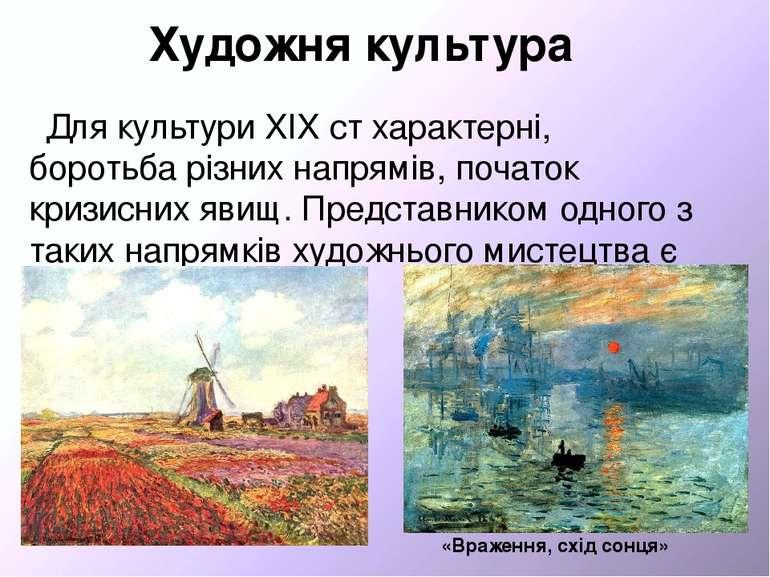 Художня культура Для культури XIX ст характерні, боротьба різних напрямів, по...