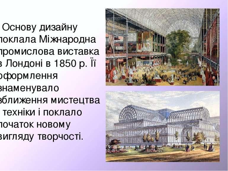 Основу дизайну поклала Міжнародна промислова виставка в Лондоні в 1850 р. Її ...