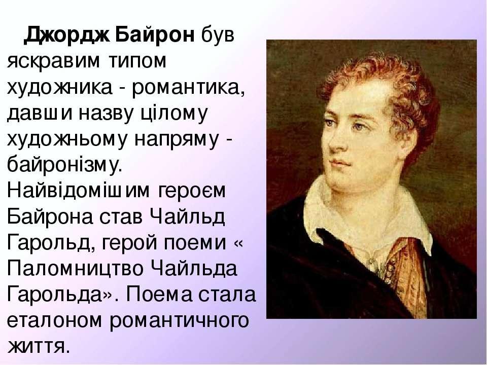 Джордж Байрон був яскравим типом художника - романтика, давши назву цілому ху...