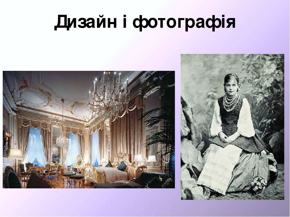 Дизайн і фотографія