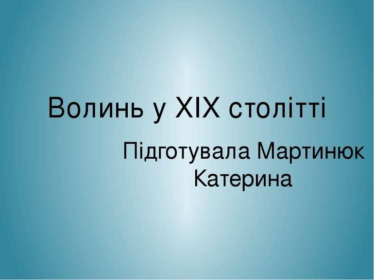 Волинь у XIX cтолітті Підготувала Мартинюк Катерина