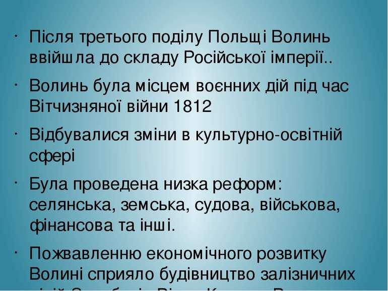 Після третього поділу Польщі Волинь ввійшла до складу Російської імперії.. Во...