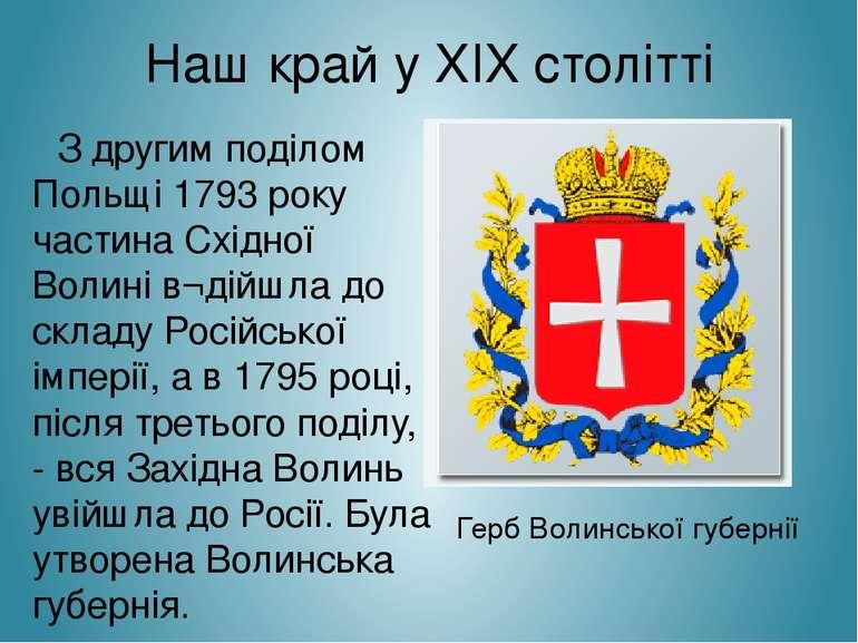 Наш край у XIX столітті З другим поділом Польщі 1793 року частина Східної Вол...