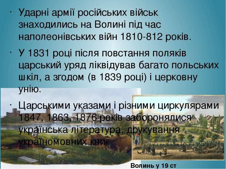 Ударні армії російських військ знаходились на Волині під час наполеонівських ...