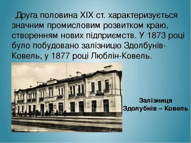Друга половина XIX ст. характеризується значним промисловим розвитком краю, с...