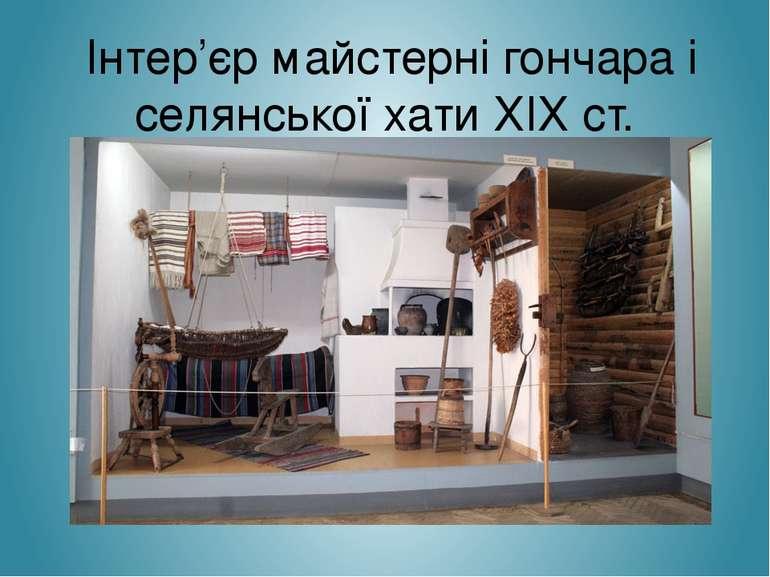 Інтер'єр майстерні гончара і селянської хати ХІХ ст.