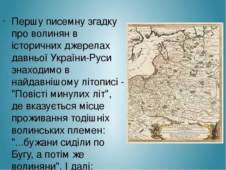 Першу писемну згадку про волинян в історичних джерелах давньої України-Руси з...