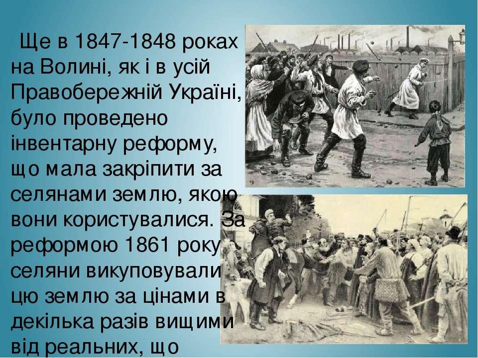 Ще в 1847-1848 роках на Волині, як і в усій Правобережній Україні, було прове...