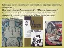 """Важливе місце в творчості Старицького займала історична тематика. Це п'єси: """"..."""