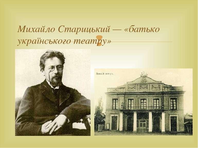 Михайло Старицький — «батько українського театру»
