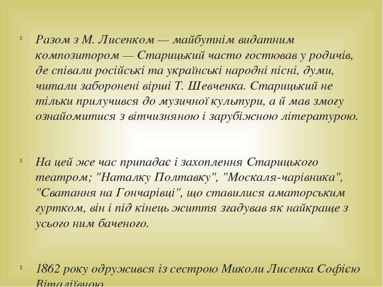 Разом з М. Лисенком — майбутнім видатним композитором — Старицький часто гост...