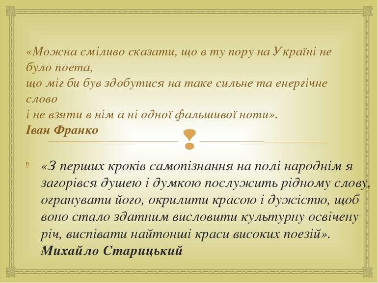 «Можна сміливо сказати, що в ту пору на Україні не було поета, що міг би був ...