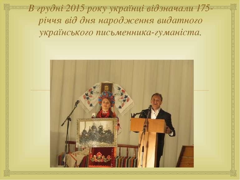 В грудні 2015 року українці відзначали 175-річчя від дня народження видатного...