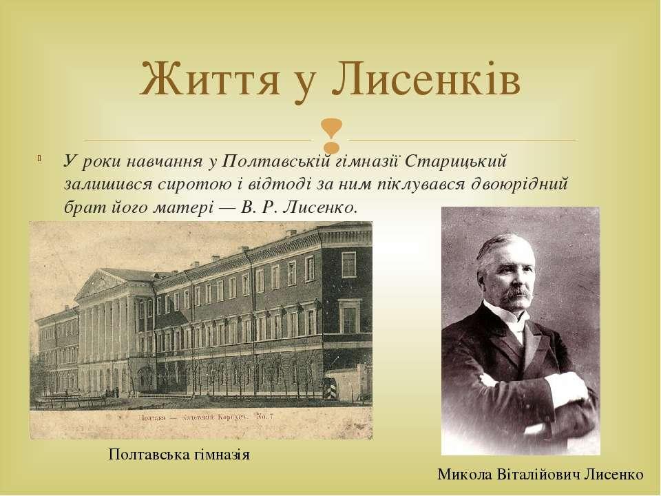 У роки навчання у Полтавській гімназії Старицький залишився сиротою і відтоді...