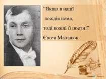 """""""Якщо в нації вождів нема, тоді вожді її поети!"""" Євген Маланюк"""