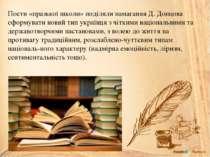 Поети «празької школи» поділяли намагання Д. Донцова сформувати новий тип укр...