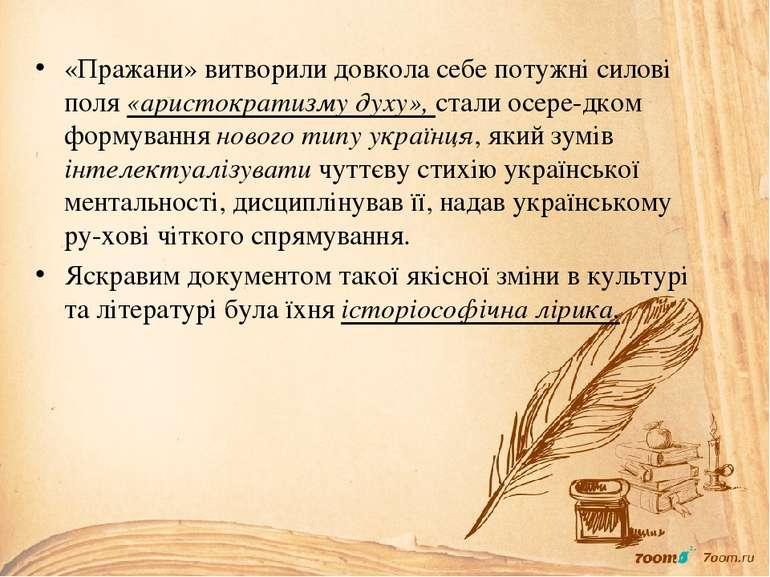 «Пражани» витворили довкола себе потужні силові поля «аристократизму духу», с...