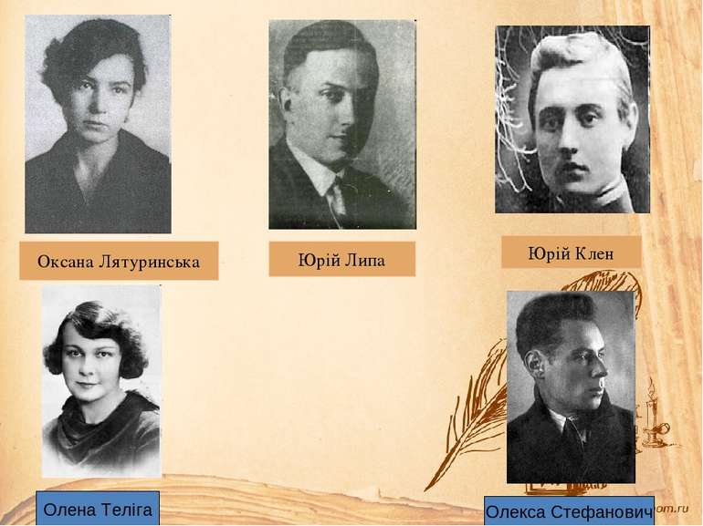 Оксана Лятуринська Юрій Липа Юрій Клен Олена Теліга Олекса Стефанович