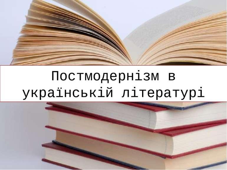Постмодернізм в українській літературі