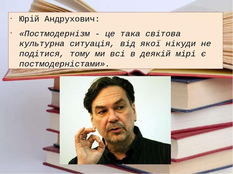 Юрій Андрухович: «Постмодернізм - це така світова культурна ситуація, від яко...