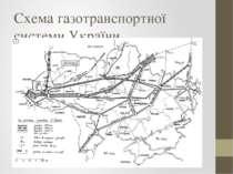 Схема газотранспортної системи України