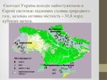 Сьогодні Україна володіє найпотужнішою в Європі системою підземних сховищ при...