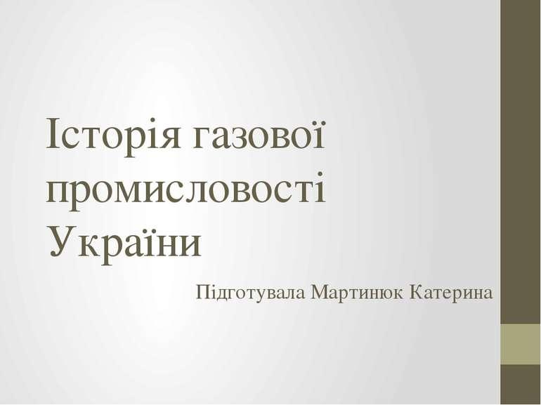 Історія газової промисловості України Підготувала Мартинюк Катерина