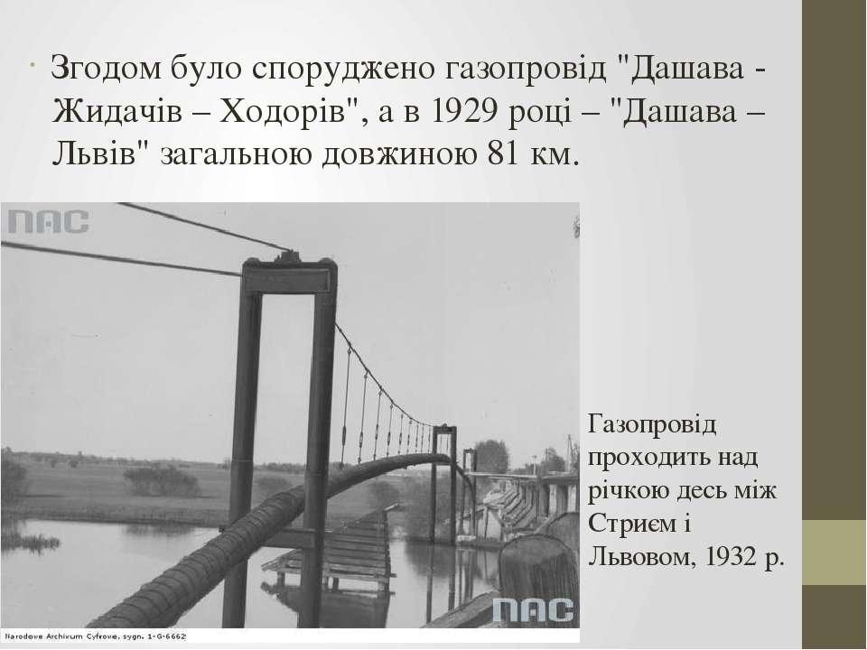 """Згодом було споруджено газопровід """"Дашава - Жидачів – Ходорів"""", а в 1929 році..."""