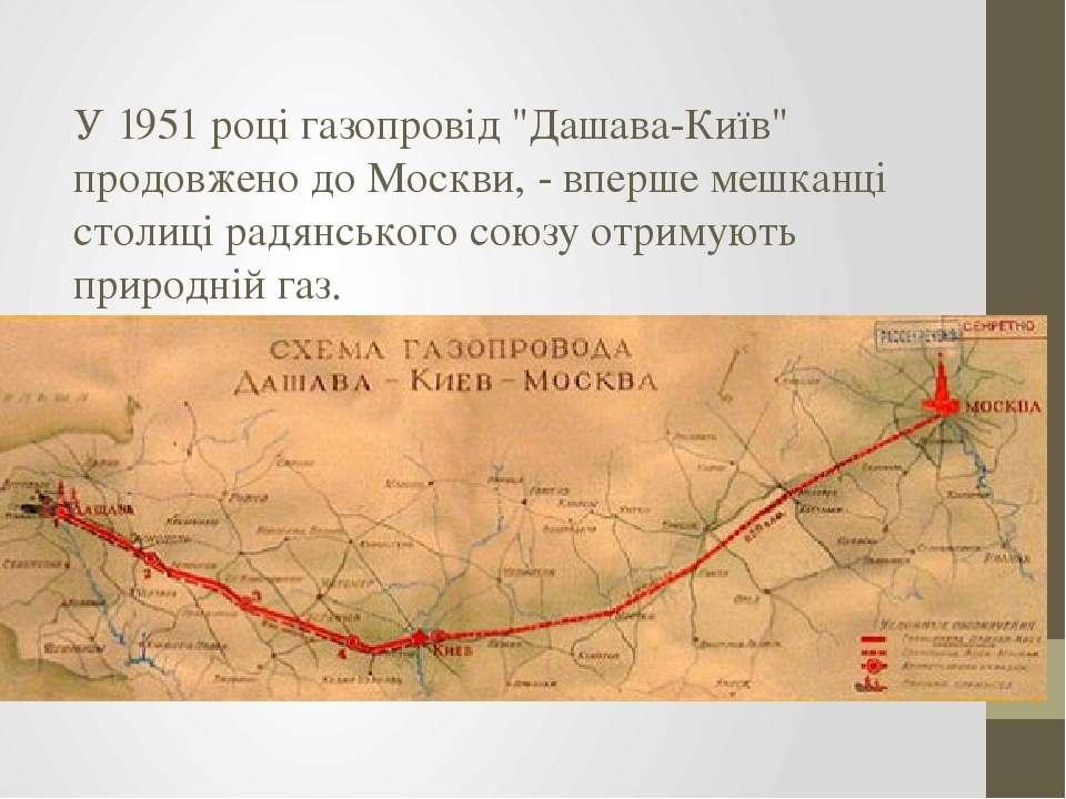 """У 1951 році газопровід """"Дашава-Київ"""" продовжено до Москви, - вперше мешканці ..."""