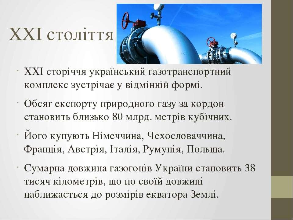 ХХІ століття ХХI сторіччя український газотранспортний комплекс зустрічає у в...