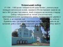 Успенський собор У 1156 - 1160 роках найдавніший храм Волині, усипальницю гал...