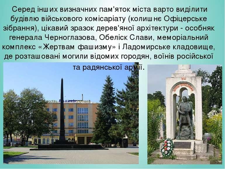 Серед інших визначних пам'яток міста варто виділити будівлю військового коміс...