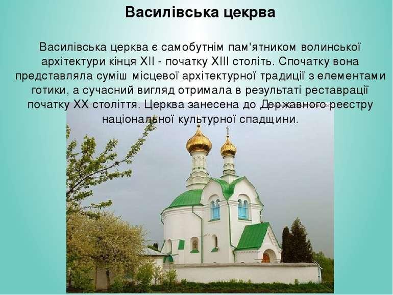 Василівська цекрва Василівська церква є самобутнім пам'ятником волинської арх...