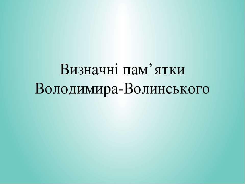 Визначні пам'ятки Володимира-Волинського