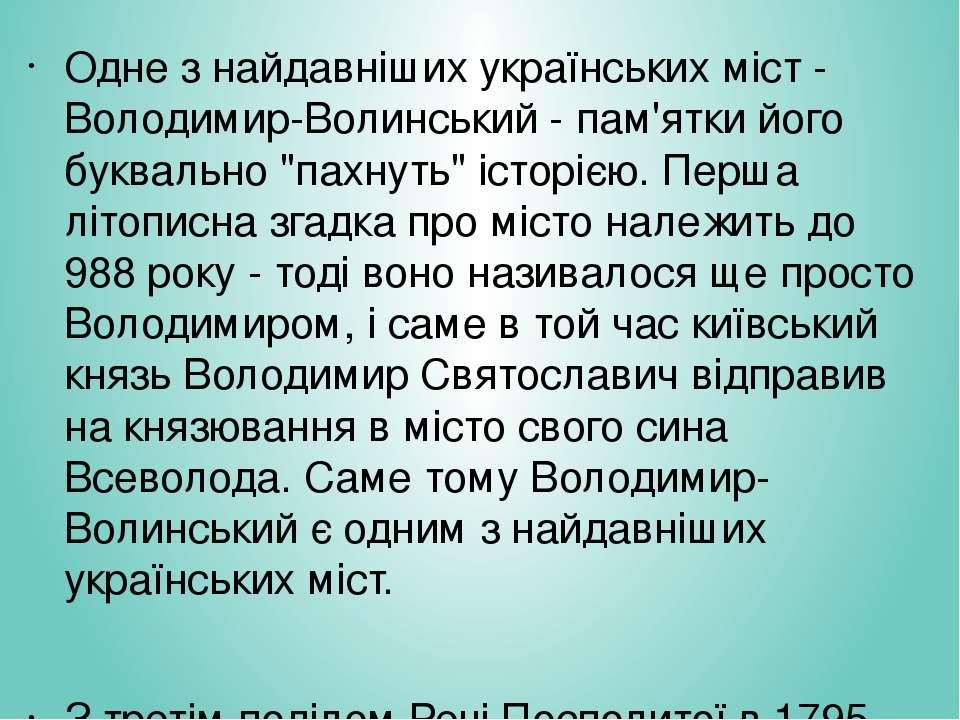 Одне з найдавніших українських міст - Володимир-Волинський - пам'ятки його бу...