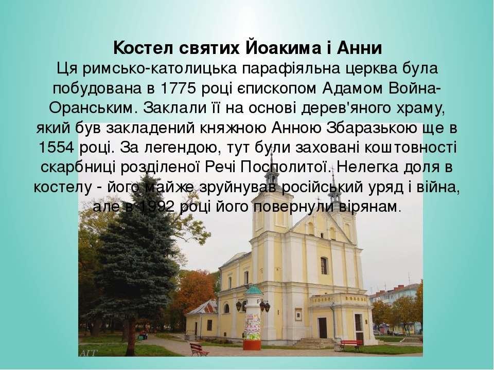 Костел святих Йоакима і Анни Ця римсько-католицька парафіяльна церква була по...