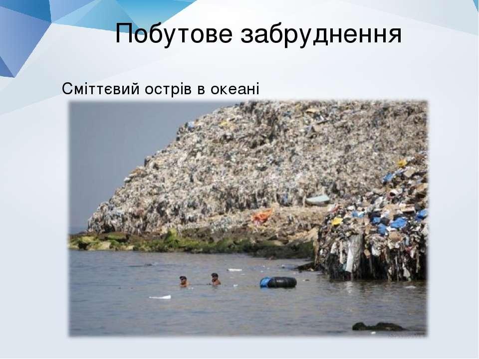 Побутове забруднення Сміттєвий острів в океані