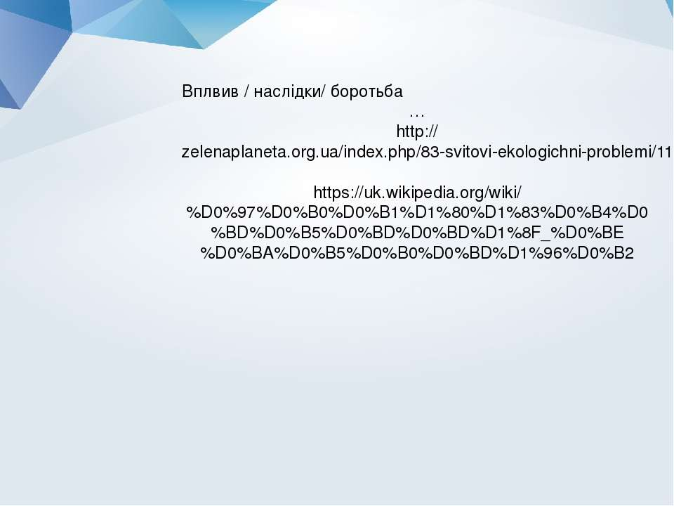 Вплвив / наслідки/ боротьба … http://zelenaplaneta.org.ua/index.php/83-svitov...