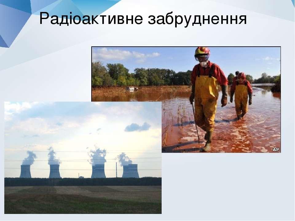 Радіоактивне забруднення